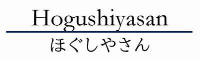 瀬戸市のマッサージ店|ほぐしやさんのスタッフBlogです!!